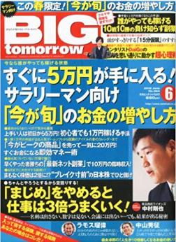BIG tomorrow (ビッグ・トゥモロウ)IPOキム掲載