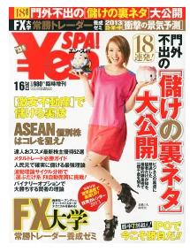 Yen SPA! (エンスパ) 2013年号