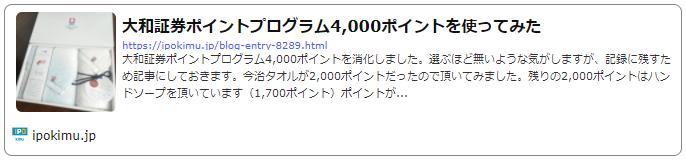 大和証券ポイントプログラムを4,000ポイント使ってみた