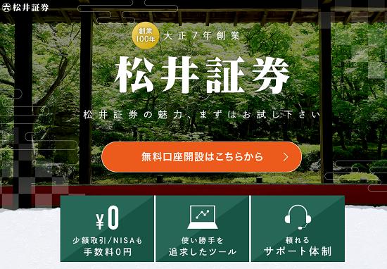 松井証券のIPO抽選ルール詳細