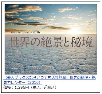 世界の絶景カレンダー