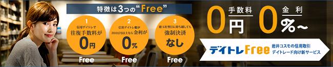 岩井コスモ証券の評判