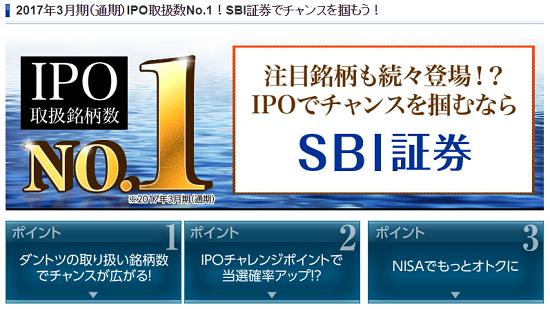SBI証券IPO取扱数詳細