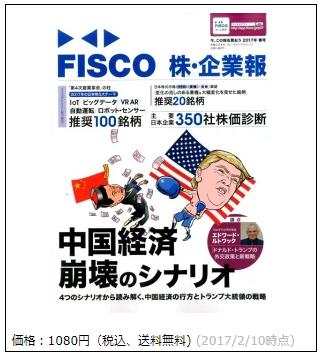 フィスコ中国経済崩壊のシナリオ