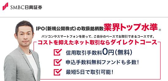 SMBC日興証券IPO取扱実績