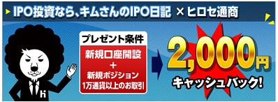 ヒロセ通商タイアップ2,000円増額