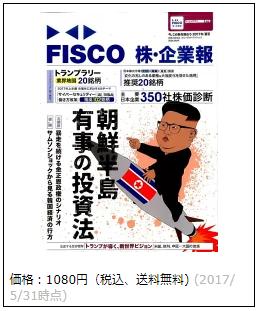 FISCOムック本