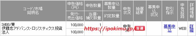 伊藤忠アドバンス・ロジスティクス投資法人(3493)SMBC日興証券IPO