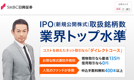 SMBC日興証券公式サイト画像