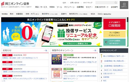 岡三オンライン証券の最新キャンペーン情報