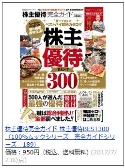 株主優待ガイドベスト300