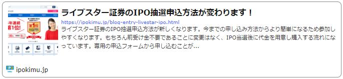 ライブスター証券のIPO抽選申し込み方法が変更された記事へ