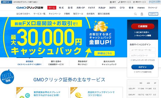 GMOクリック証券IPO抽選ルール