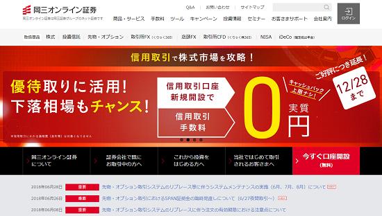岡三オンライン証券公式サイト