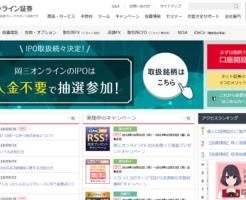 岡三オンライン証券公式ホームページ画像