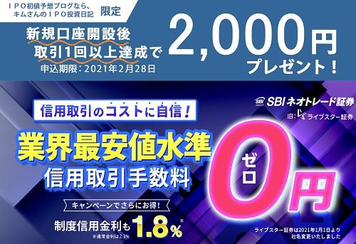 SBIネオトレード証券タイアップキャンペーン