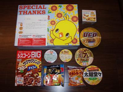 日清食品ホールディングス(2897)株主優待 001
