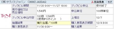 テクノスジャパンIPO