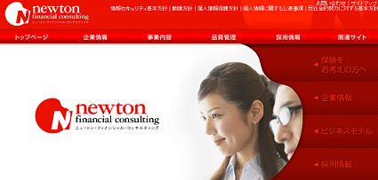 ニュートン・フィナンシャル・コンサルティング公募価格