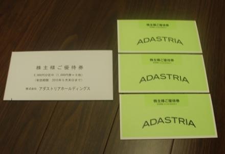 アダストリアホールディングス (2685)株主優待ただとり