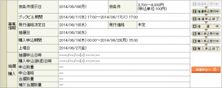 岡三オンライン証券のIPO申込画面