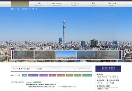 日本ビューホテル初値予想