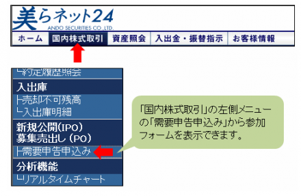 美らネット24 IPO口座開設