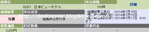日本ビューホテルIPO当選
