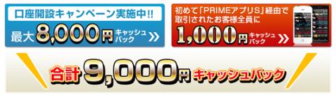 FXプライムbyGMO キャンペーン現金GET