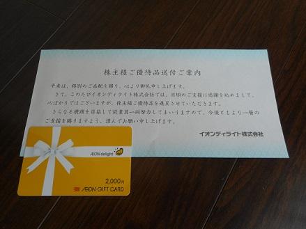 イオンディライト株主優待