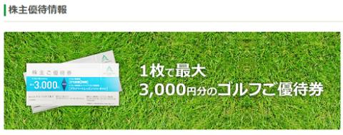 アコーディア・ゴルフ・トラストIPO