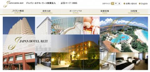 ジャパン・ホテル・リート投資法人(8985) 公募増資