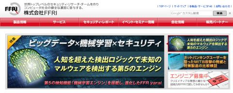 FFRI初値予想暫定