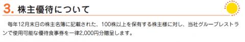 すかいらーく株主優待12月