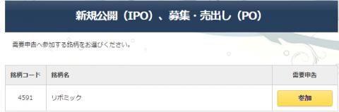 安藤証券IPO取扱い銘柄