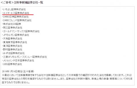 東京証券取引所 主幹事候補証券