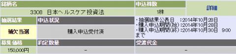 日本ヘルスケア投資法人大和証券
