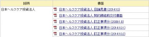 日本ヘルスケア投資法人IPO当選