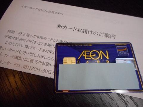 イオンカードで還元割引 ワオン 001