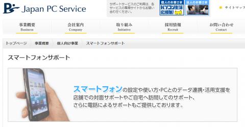日本PCサービス初値予想と考察記事