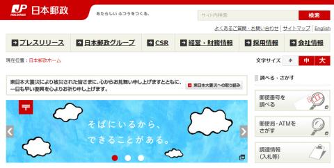 日本郵政IPO 新規上場株式