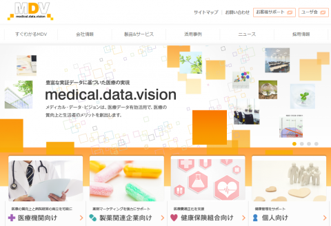メディカル・データ・ビジョン(3902)初値予想
