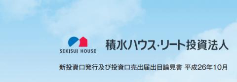 積水ハウス・リート投資法人(3309)初値予想暫定