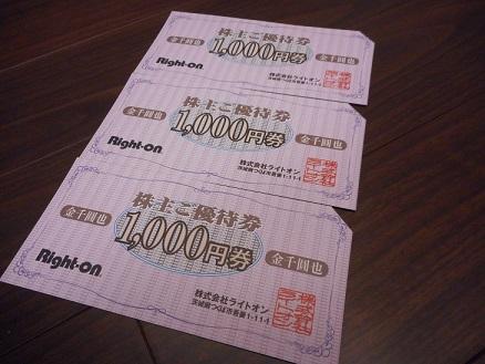 2014 ライトオン株主優待