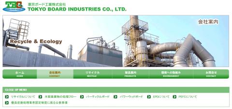 東京ボード工業(7815)初値予想 IPO分析