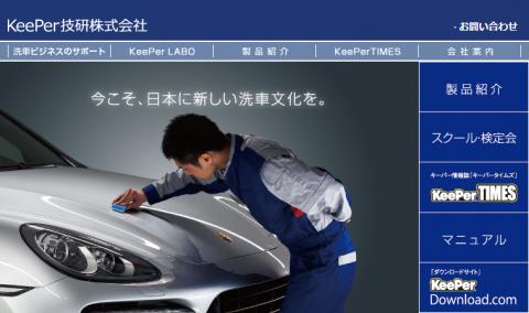KeePer技研(6036)初値予想