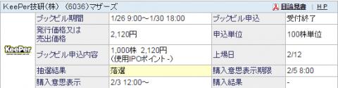 KeePer技研IPO 当選落選