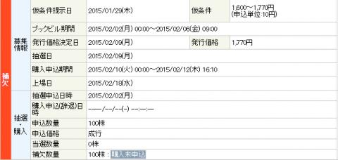 丸三証券IPO補欠当選