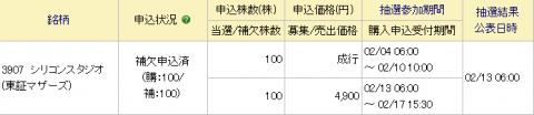 IPO当選・落選