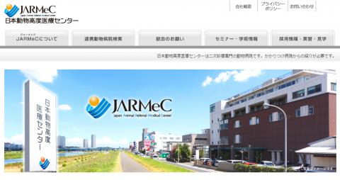 日本動物高度医療センター(6039)IPO 初値予想